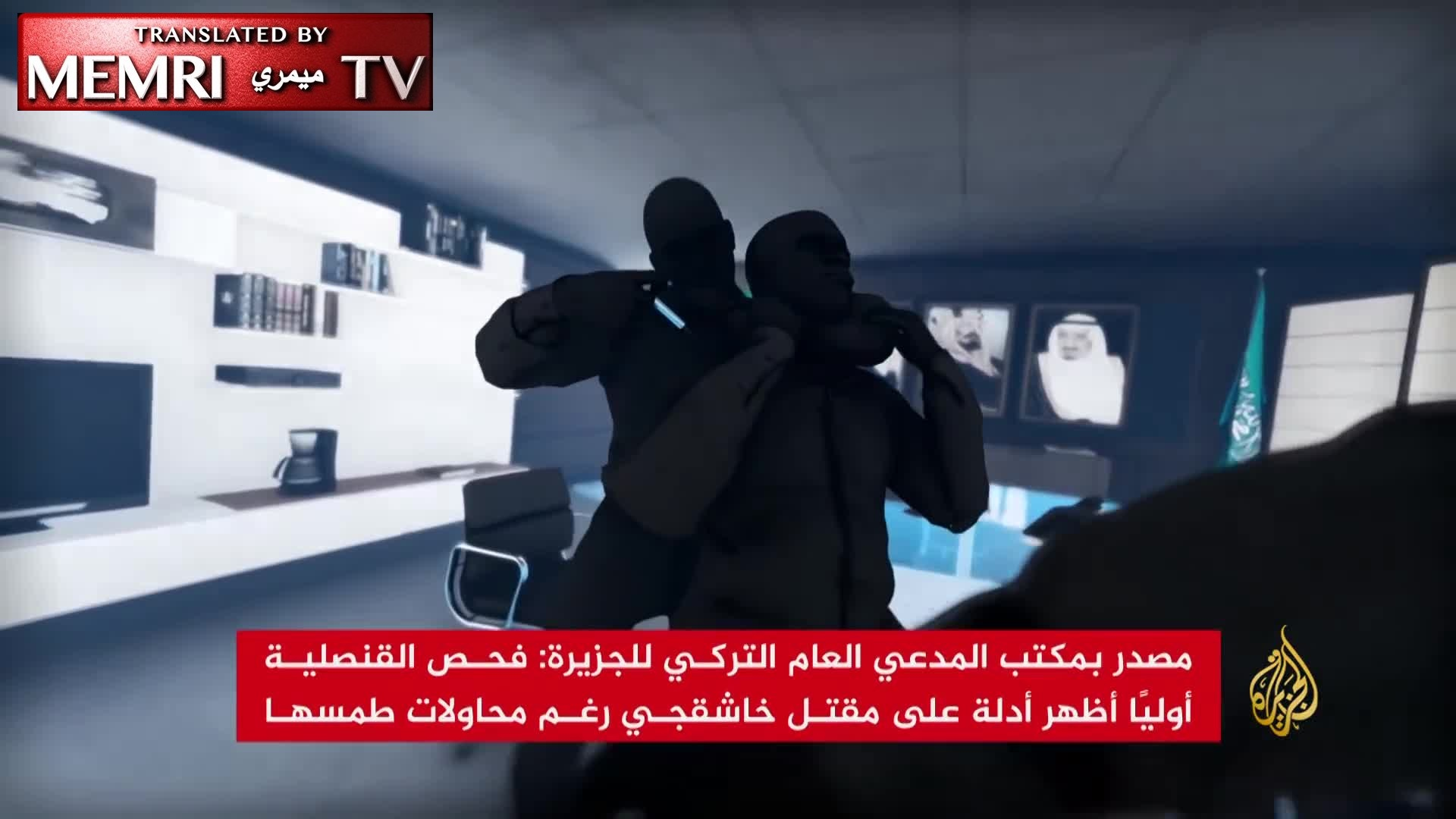 Al-Jazeera TV Simulation of the Murder of Jamal Al-Khashoggi